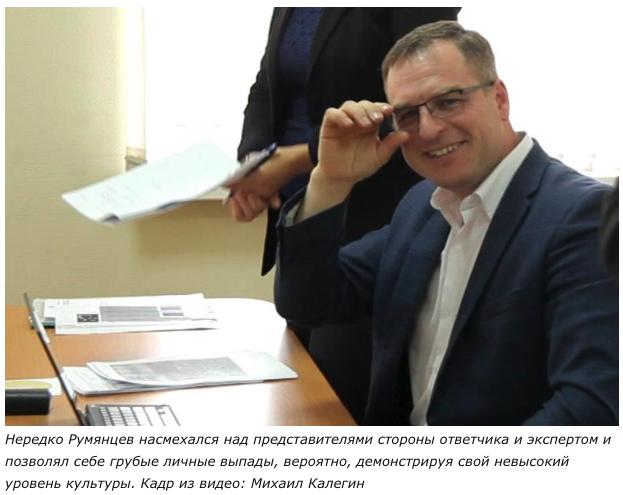 Румянцев Максим Моисеевич: Суд с участием скандального журналиста – как история о некомпетентности